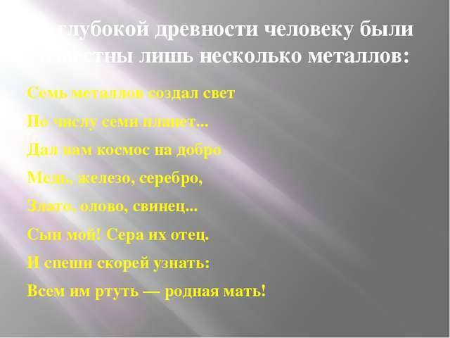 В глубокой древности человеку были известны лишь несколько металлов: Семь мет...