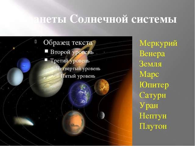 Планеты Солнечной системы Меркурий Венера Земля Марс Юпитер Сатурн Уран Непту...