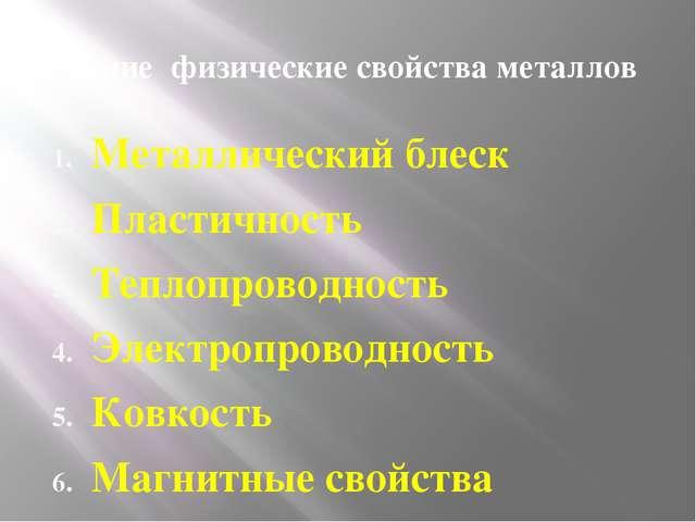 Общие физические свойства металлов Металлический блеск Пластичность Теплопров...