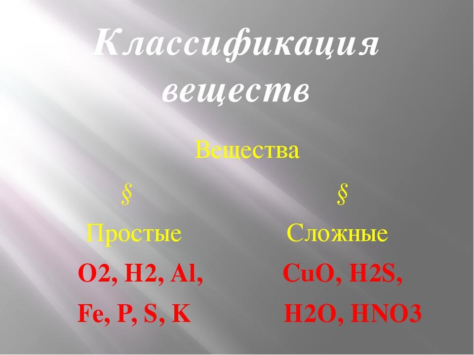 Классификация веществ  Вещества ↓ ↓ ПростыеСложные O2, H2,...