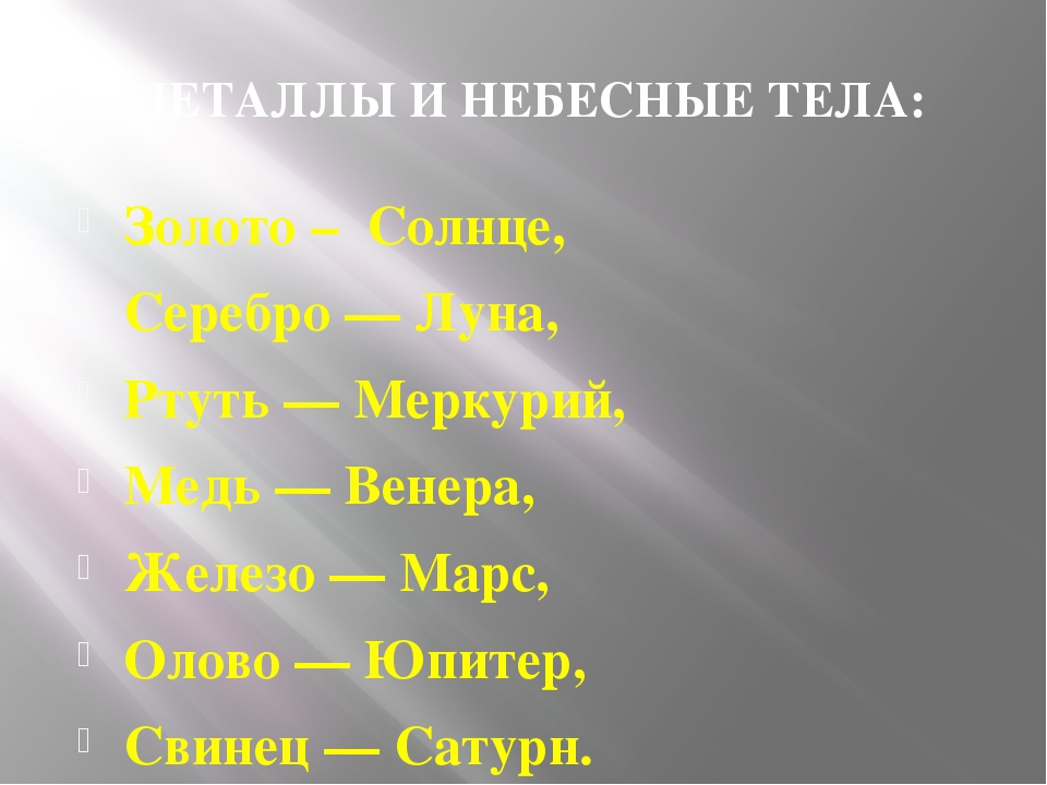 МЕТАЛЛЫ И НЕБЕСНЫЕ ТЕЛА: Золото – Солнце, Серебро — Луна, Ртуть — Меркурий, М...