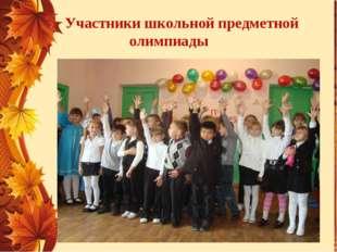 Участники школьной предметной олимпиады