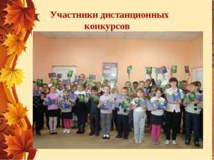 Участники дистанционных конкурсов