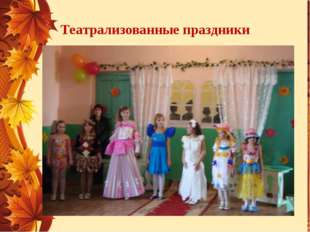 Театрализованные праздники