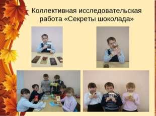 Коллективная исследовательская работа «Секреты шоколада»