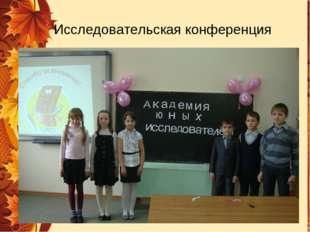 Исследовательская конференция