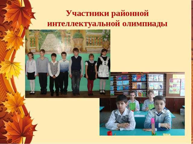 Участники районной интеллектуальной олимпиады