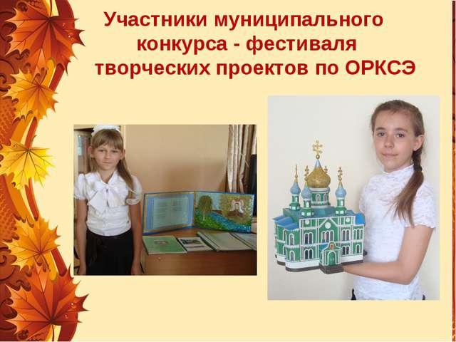 Участники муниципального конкурса - фестиваля творческих проектов по ОРКСЭ