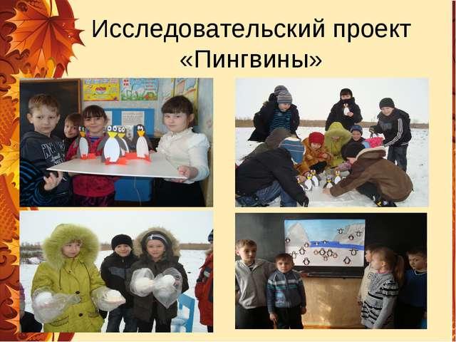 Исследовательский проект «Пингвины»
