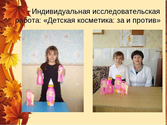 Индивидуальная исследовательская работа: «Детская косметика: за и против»