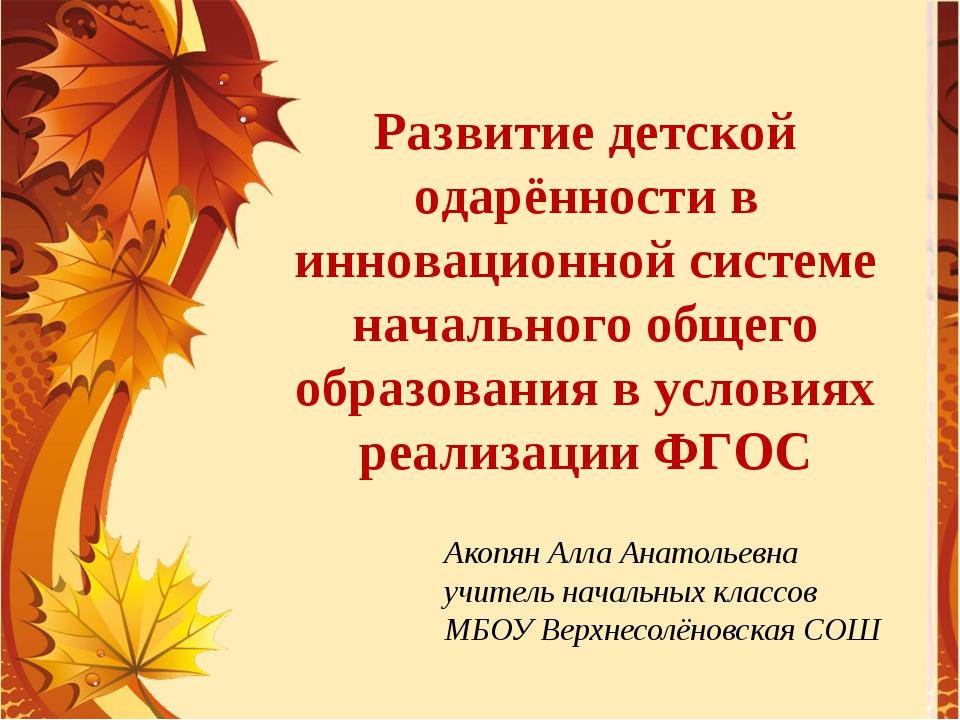 Акопян Алла Анатольевна учитель начальных классов МБОУ Верхнесолёновская СОШ...