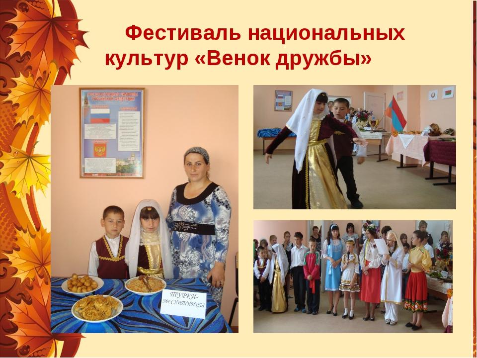 Фестиваль национальных культур «Венок дружбы»