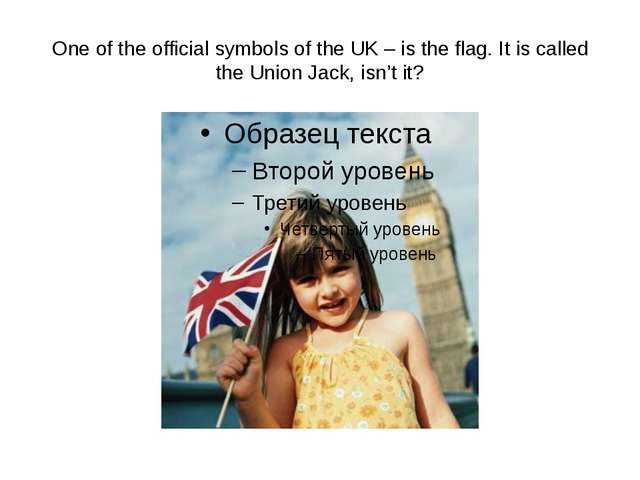 One of the official symbols of the UK – is the flag. It is called the Union J...