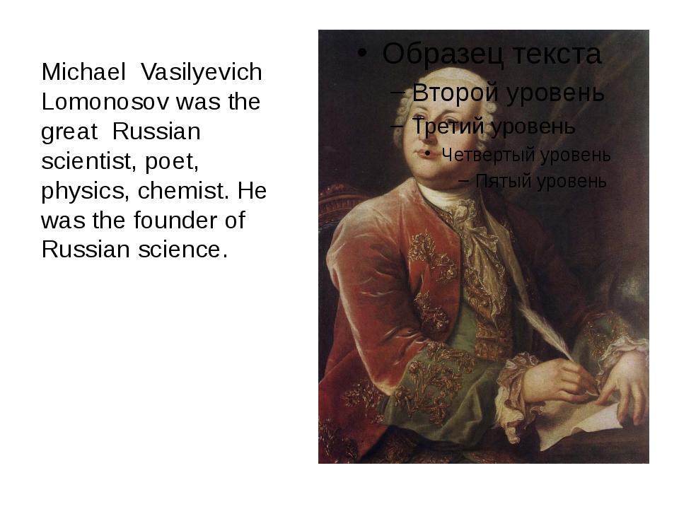 Michael Vasilyevich Lomonosov was the great Russian scientist, poet, physics,...