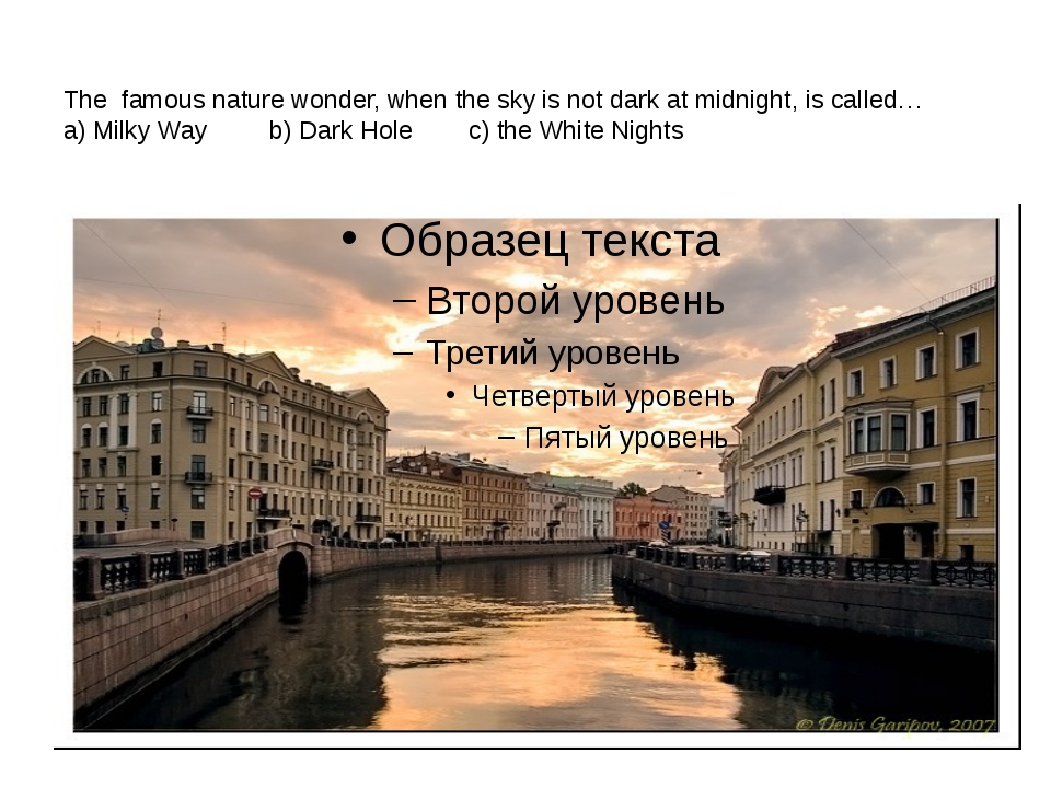 The famous nature wonder, when the sky is not dark at midnight, is called… a...