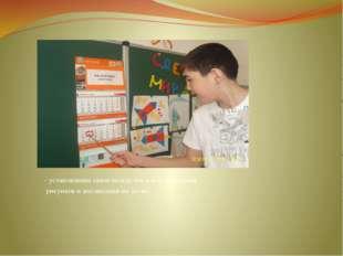 - установление связи между числом и выставкой рисунков и аппликаций на доске;