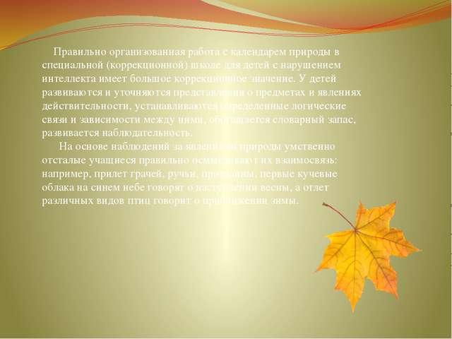 Правильно организованная работа с календарем природы в специальной (коррекци...
