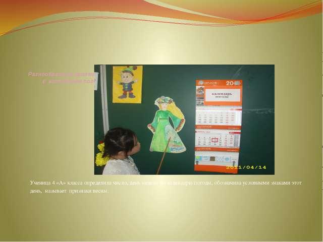 Разнообразные приемы работы с календарем погоды . Ученица 4 «А» класса опред...