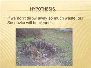 If we don't throw away so much waste, our Sosnovka will be cleaner.