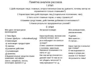 Памятка анализа рассказа I этап 1.Действующие лица: главные, второстепенные (