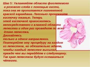 Шаг 5: Увлажняйте области фиолетового и розового слоёв с помощью кисти, пока