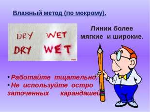 Влажный метод (по мокрому). Линии более мягкие и широкие. Работайте тщательно