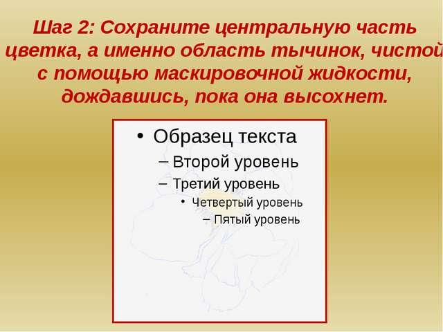 Шаг 2: Сохраните центральную часть цветка, а именно область тычинок, чистой с...