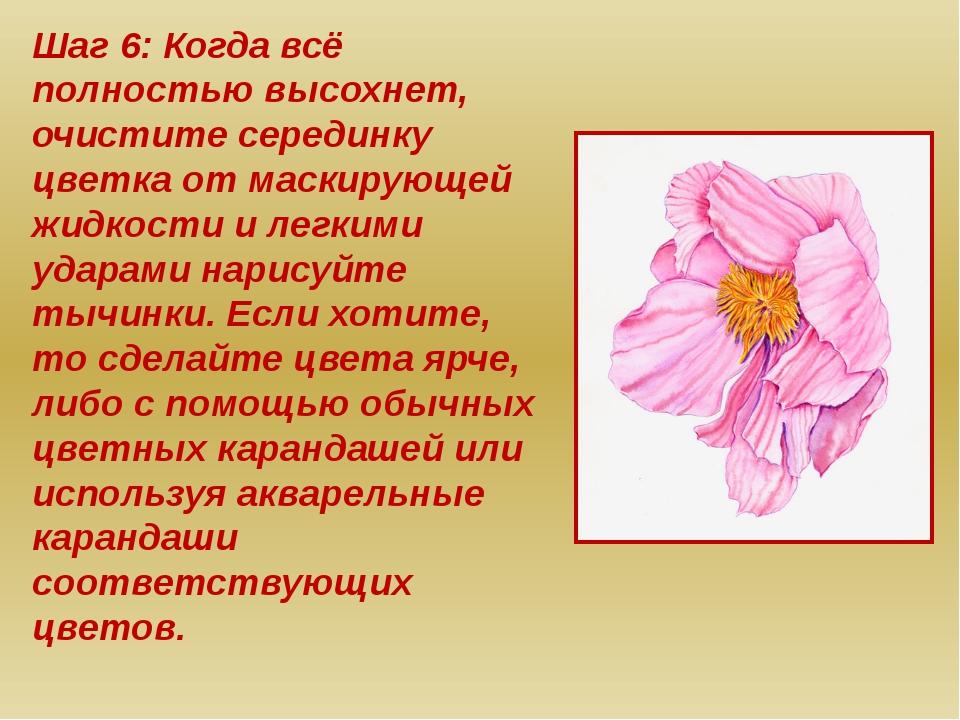 Шаг 6: Когда всё полностью высохнет, очистите серединку цветка от маскирующей...