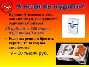 Курящий человек в день, как минимум, выкуривает одну пачку сигарет. 25 рублей