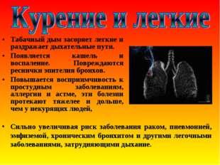 Табачный дым засоряет легкие и раздражает дыхательные пути. Появляется кашель