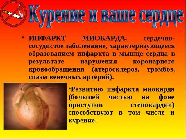 ИНФАРКТ МИОКАРДА, сердечно-сосудистое заболевание, характеризующееся образова...