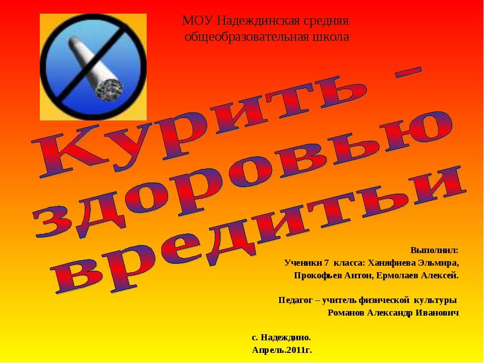 МОУ Надеждинская средняя общеобразовательная школа Выполнил: Ученики 7 класса...