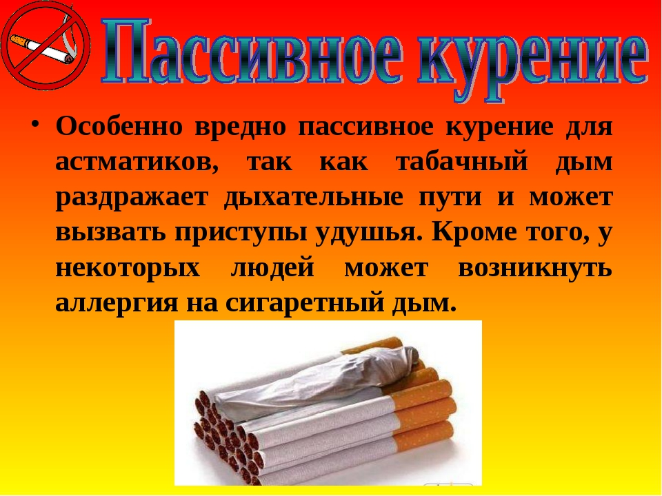 Особенно вредно пассивное курение для астматиков, так как табачный дым раздра...