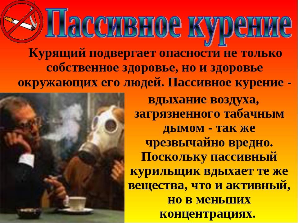 Курящий подвергает опасности не только собственное здоровье, но и здоровье о...