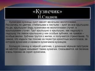 «Кузнечик» Н.Сладков Кузнечики-кузнецы куют-звенят весёлыми молоточками. Ра