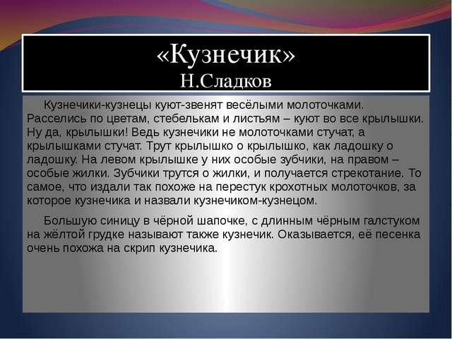 «Кузнечик» Н.Сладков Кузнечики-кузнецы куют-звенят весёлыми молоточками. Ра...
