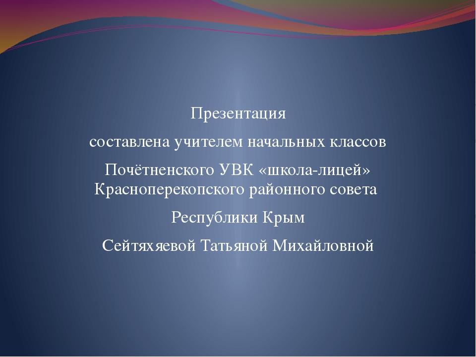 Презентация составлена учителем начальных классов Почётненского УВК «школа-л...