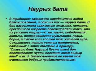 Наурыз бата В традициях казахского народа много видов благословлений, и одно