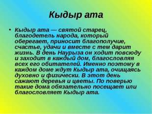 Кыдыр ата Кыдыр ата — святой старец, благодетель народа, который оберегает, п