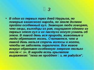 Әз В один из первых трех дней Наурыза, по поверью казахского народа, по земле