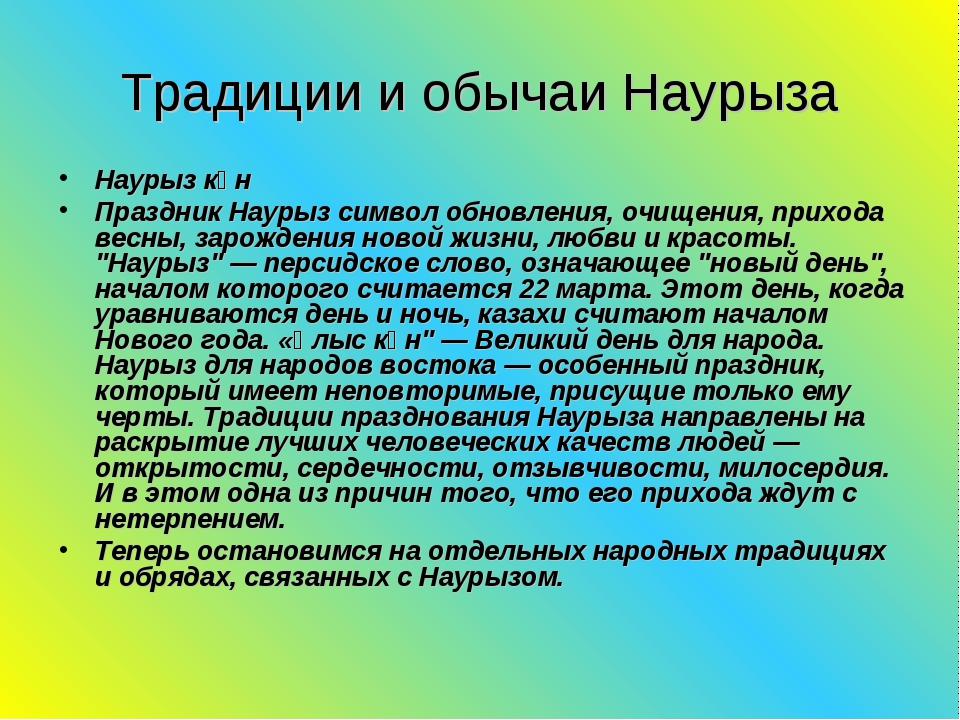 Традиции и обычаи Наурыза Наурыз күн Праздник Наурыз символ обновления, очище...