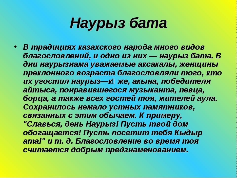 Наурыз бата В традициях казахского народа много видов благословлений, и одно...