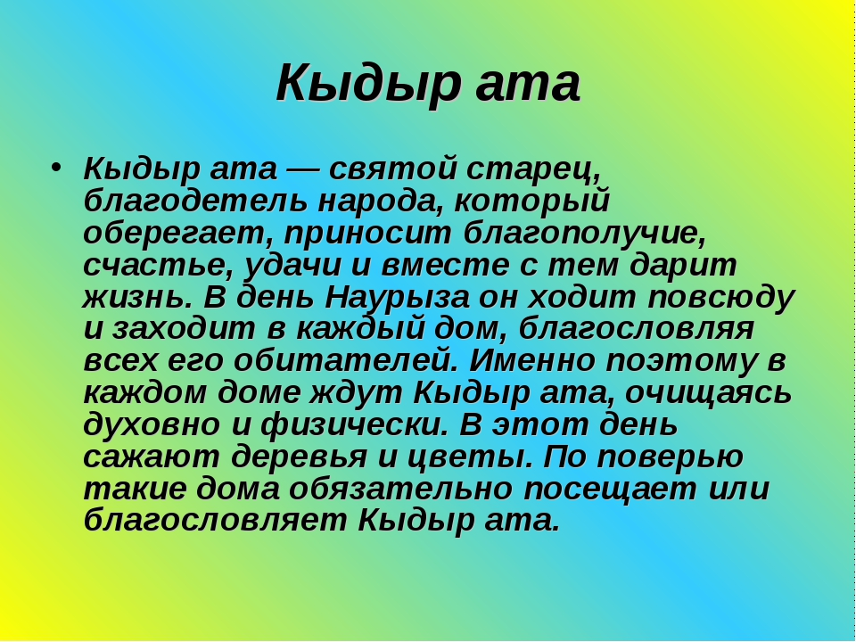 Кыдыр ата Кыдыр ата — святой старец, благодетель народа, который оберегает, п...
