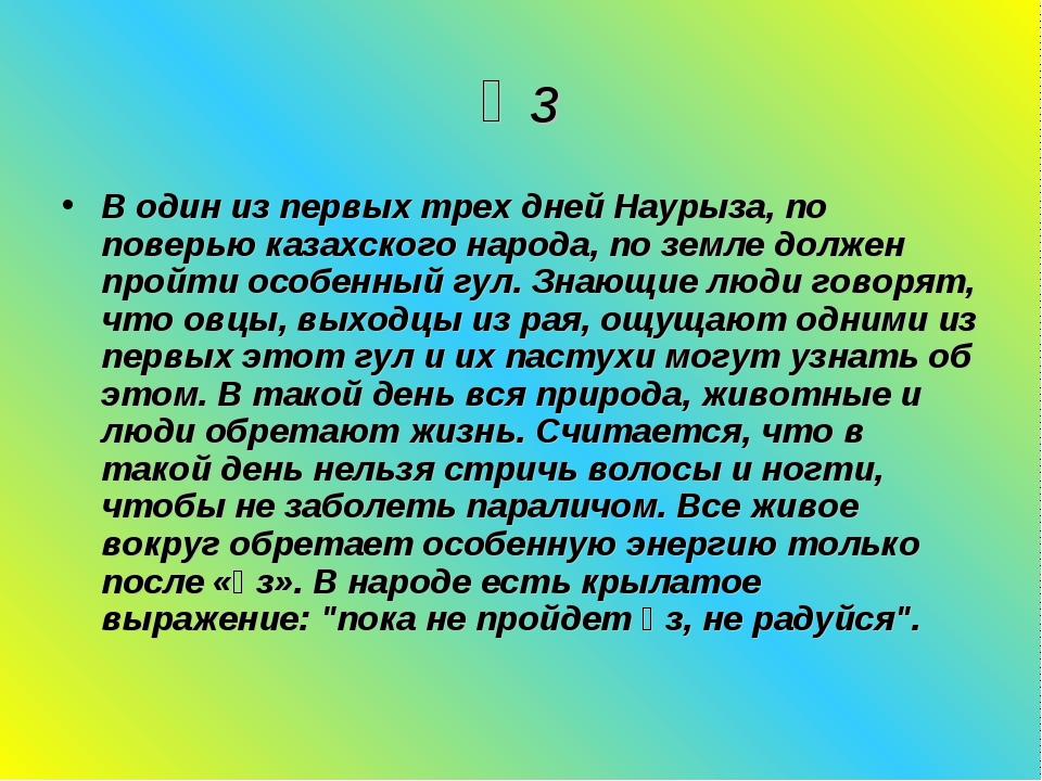 Әз В один из первых трех дней Наурыза, по поверью казахского народа, по земле...