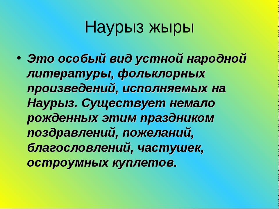 Наурыз жыры Это особый вид устной народной литературы, фольклорных произведен...