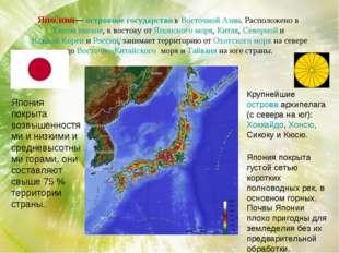 Япо́ния— островное государство в Восточной Азии. Расположено в Тихом океане,