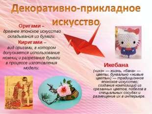 Оригами – древнее японское искусство складывания из бумаги. Киригами – вид ор