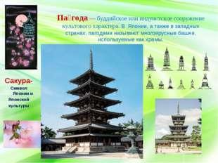 Па́года — буддийское или индуистское сооружение культового характера. В Япони