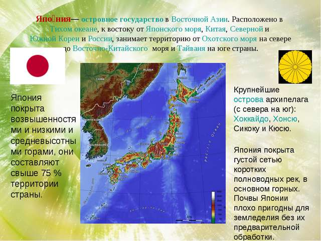 Япо́ния— островное государство в Восточной Азии. Расположено в Тихом океане,...