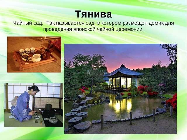 Тянива Чайный сад. Так называется сад, в котором размещен домик для проведен...